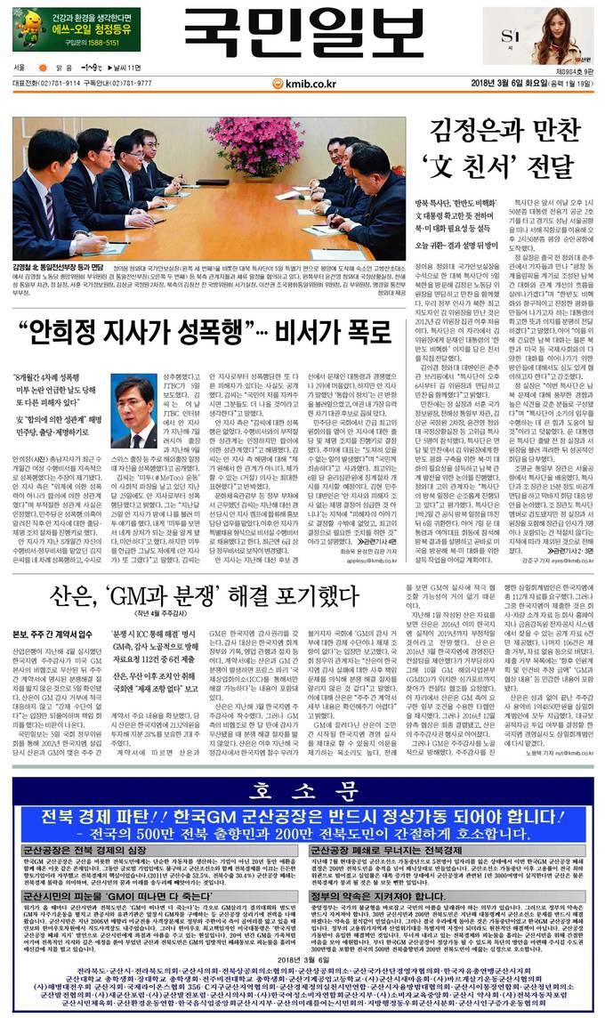 국민일보 6일자 1면.