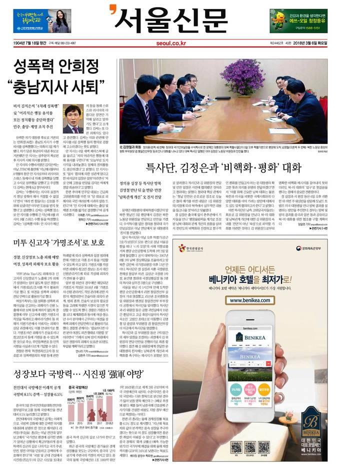 서울신문 6일자 1면.