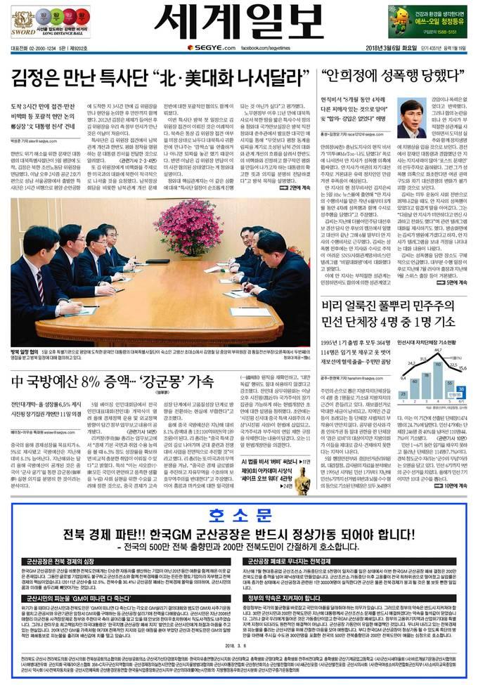 세계일보 6일자 1면.