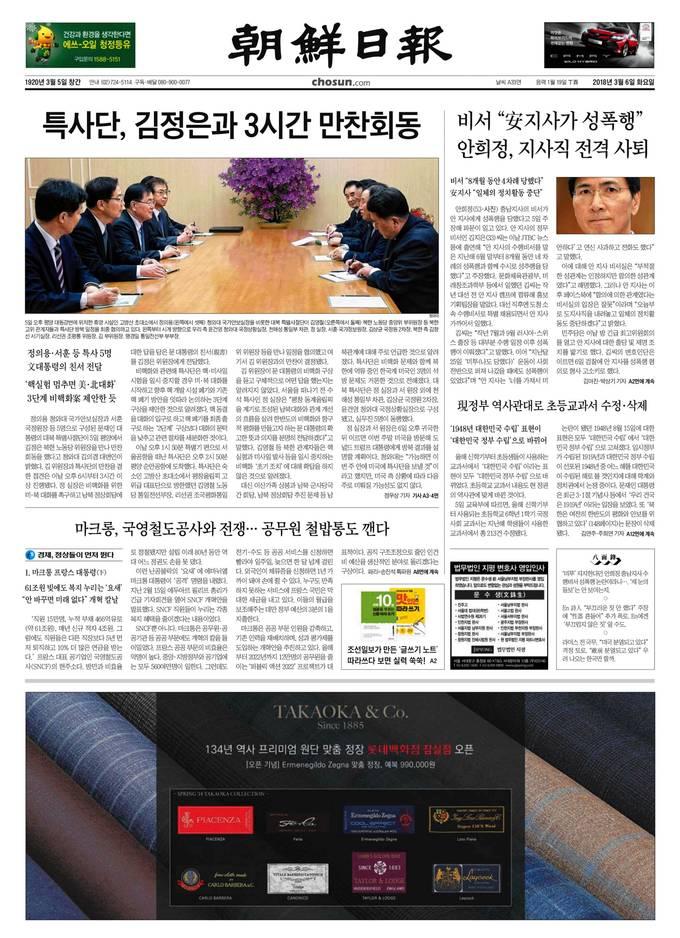 조선일보 6일자 1면.