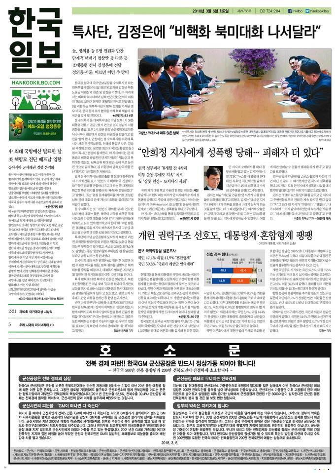 한국일보 6일자 1면.
