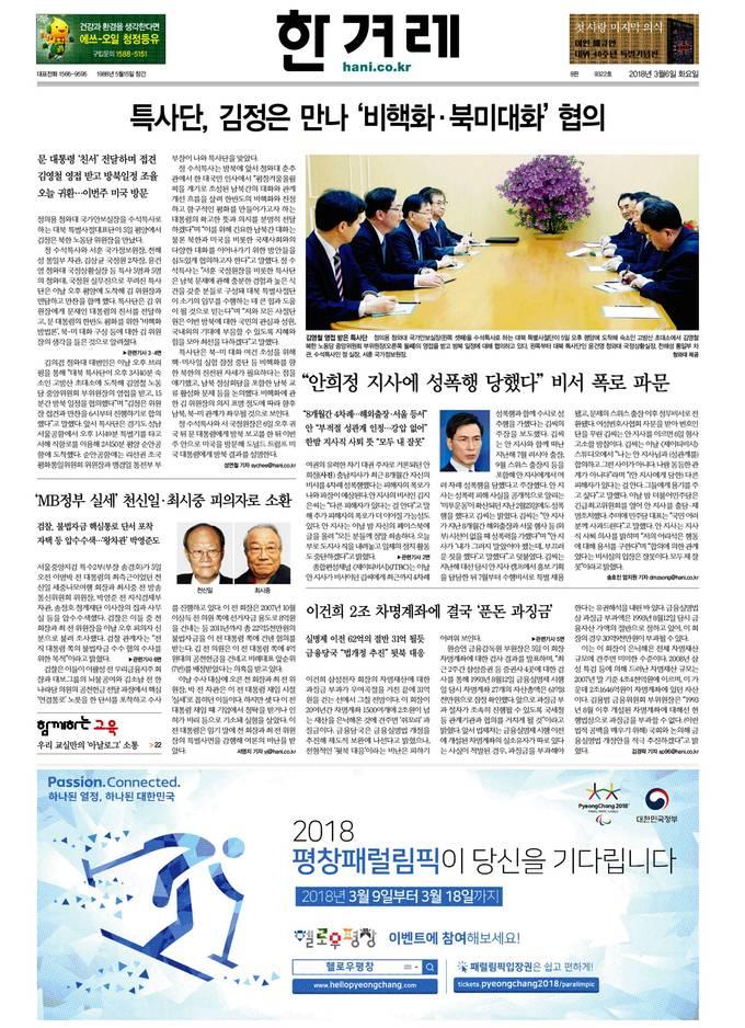 한겨레신문 6일자 1면.