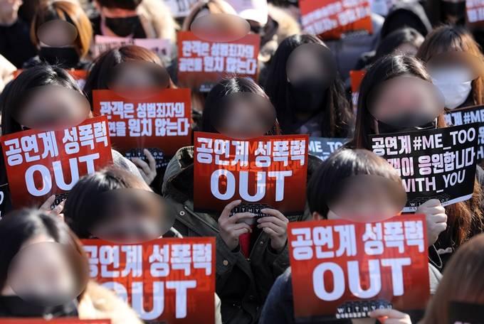 연극·뮤지컬 일반 관객들이 25일 오후 서울 종로구 혜화동 마로니에 공원에서 성폭력 피해자들의 미투(#MeToo)운동을 지지하는 '연극뮤지컬관객 #WithYou 집회'를 하고 있다. 뉴시스