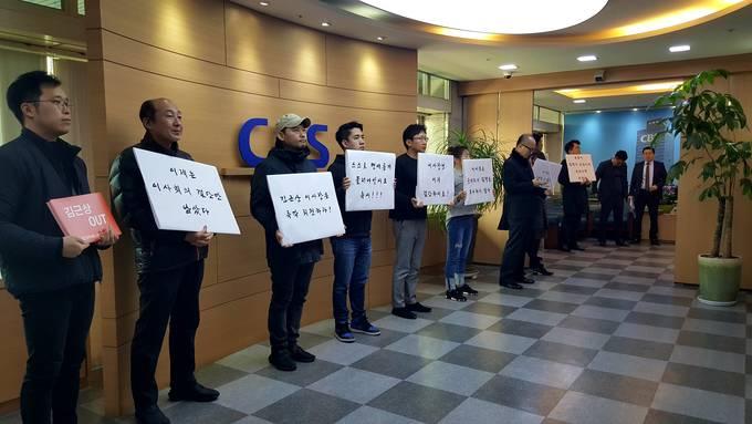 6일 CBS 재단이사회에 앞서 피켓 시위를 벌이고 있는 CBS 구성원들.