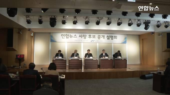 연합뉴스 사장추천위원회는 지난 6일 서류심사를 통과한 5인의 사장 후보자를 대상으로 공개설명회를 열었다. (설명회 유튜브 영상 캡처)