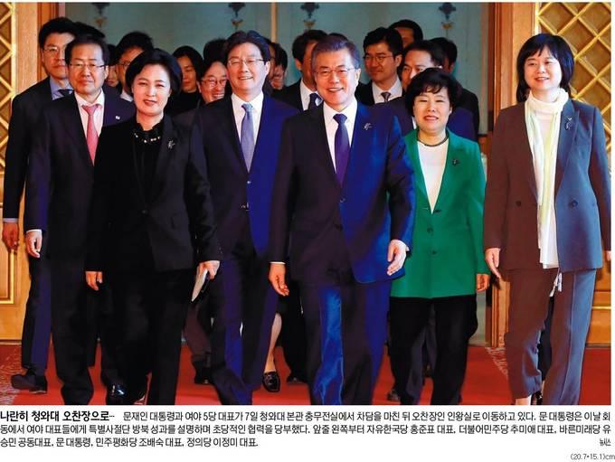 세계일보 8일자 1면 사진 캡처.