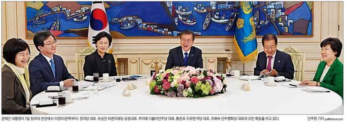 서울신문 8일자 1면 사진 캡처.