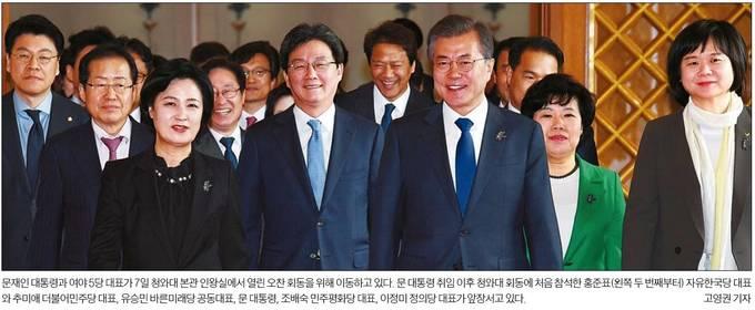 한국일보 8일자 1면 사진 캡처.