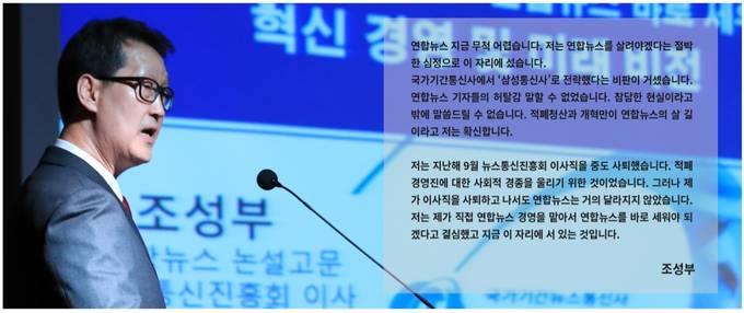 언론노조 연합뉴스지부가 지난 7일 낸 특보 중 일부 캡처.