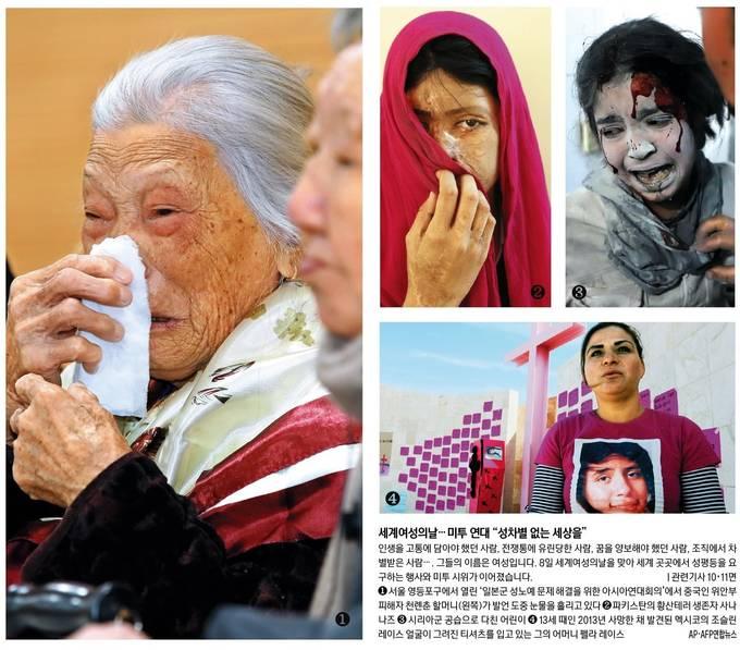 경향신문 9일자 1면 사진.