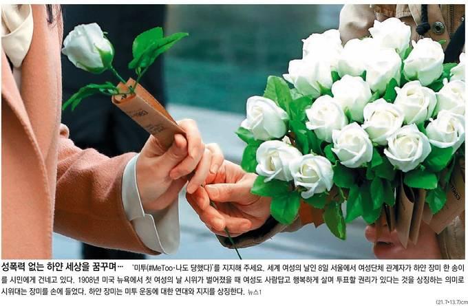동아일보 9일자 1면 사진.