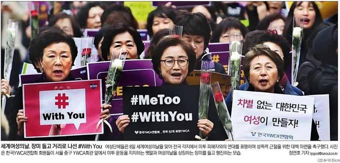 서울신문 9일자 1면 사진.