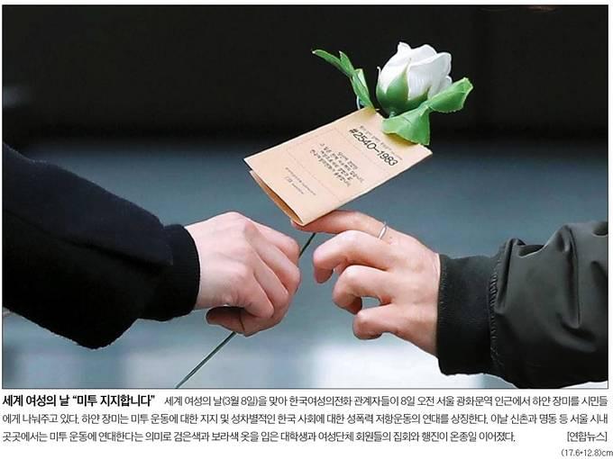 중앙일보 9일자 1면 사진.