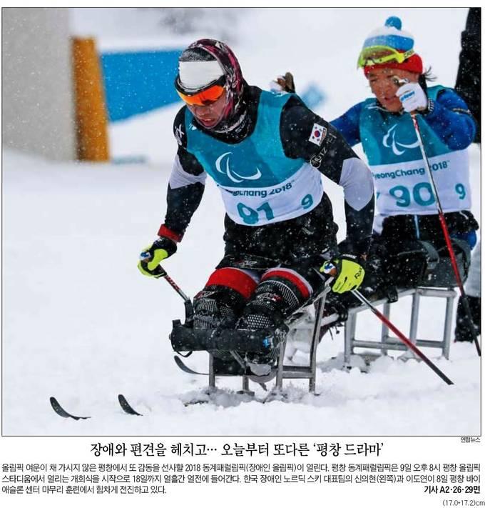 조선일보 9일자 1면 사진.