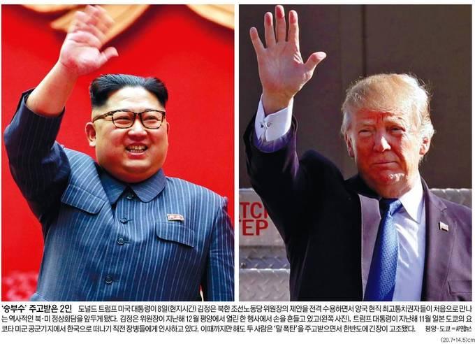 세계일보 10일자 1면 사진 캡처.