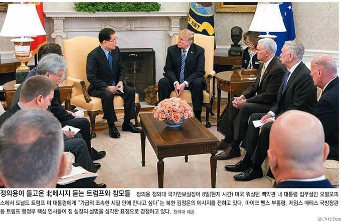 동아일보 10일자 1면 사진 캡처.