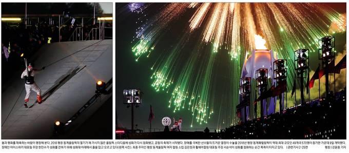 경향신문 1면 사진 캡처.