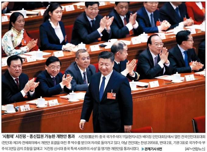 12일자 중앙일보 1면 사진.