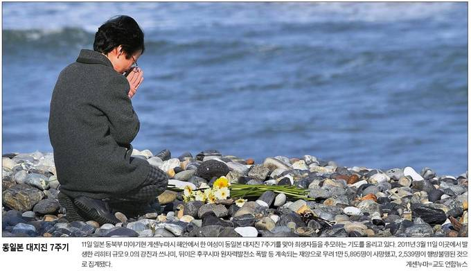 12일자 한국일보 1면 사진.