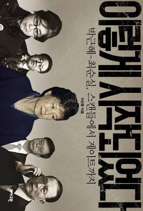 이진동 TV조선 기자의 국정농단 취재기 '이렇게 시작되었다'.