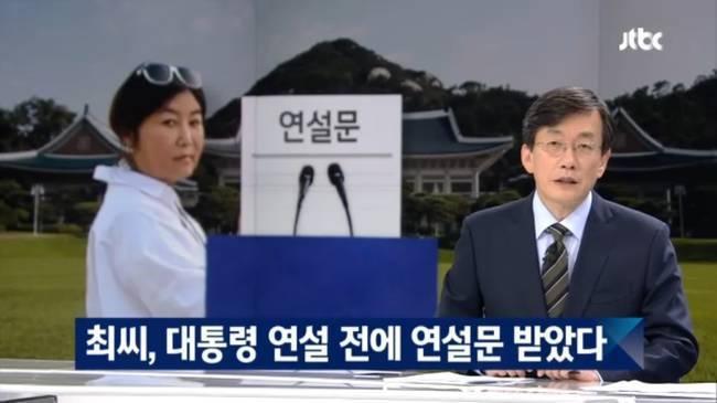 JTBC가 2016년 10월24일 보도한 '최순실 PC 파일 입수…대통령 연설 전 연설문 받았다' 리포트 갈무리.