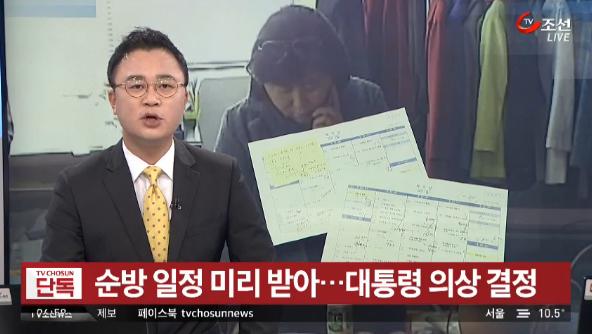 2016년 10월25일 TV조선이 보도한 '최순실, 순방 일정 미리 받아... 대통령 의상 결정' 보도 영상 갈무리.