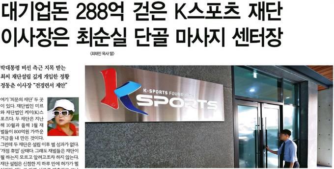 2016년 9월20일 한겨레 기사를 통해 최순실은 주요 일간지 1면에 처음 모습을 드러냈다.