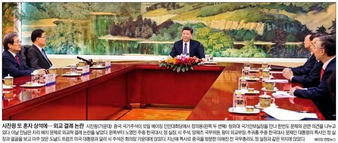 13일자 서울신문 1면 사진.