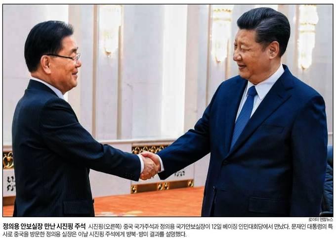 13일자 조선일보 1면 사진.