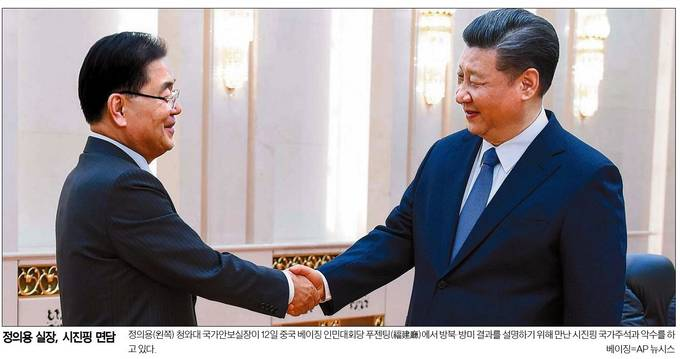 13일자 한국일보 1면 사진.