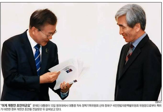 14일자 조선일보 1면 사진.