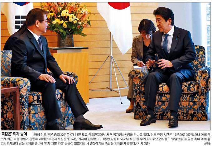 14일자 국민일보 1면 사진.