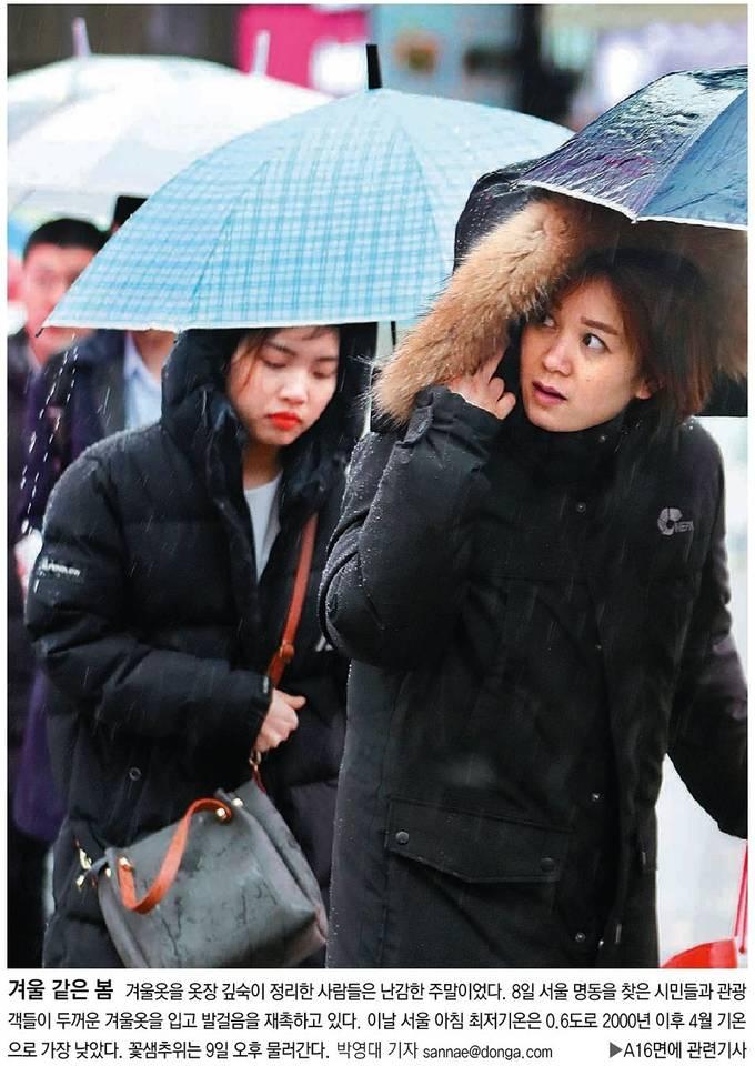 동아일보 4월 9일 1면 사진