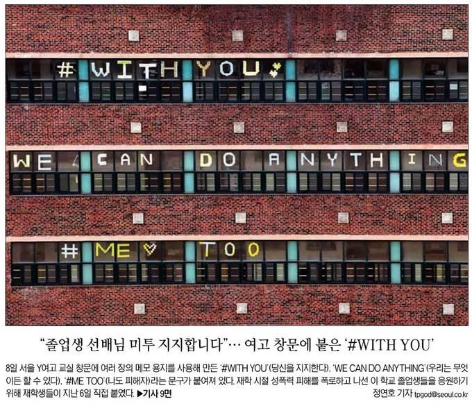 서울신문 4월 9일 1면 사진