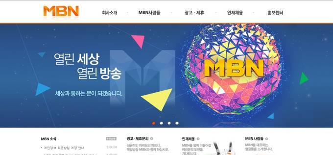 MBN 홈페이지 캡처.