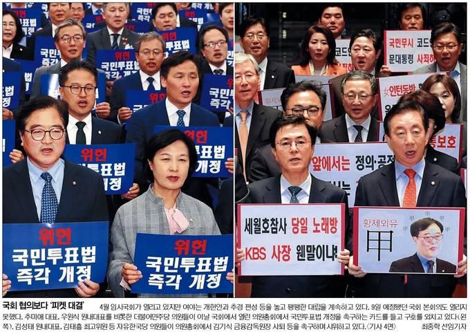 국민일보 4월10일 1면 사진
