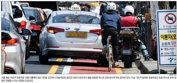조선일보 4월10일 1면 사진