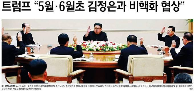 세계일보 4월11일 1면 사진