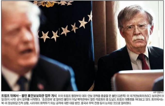 조선일보 4월11일 1면 사진