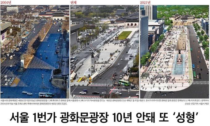 한국일보 4월11일 1면 사진