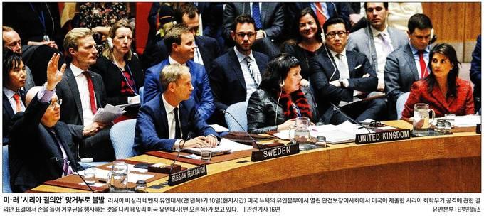경향신문 4월 12일 1면 사진