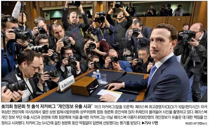 서울신문 4월 12일 1면 사진