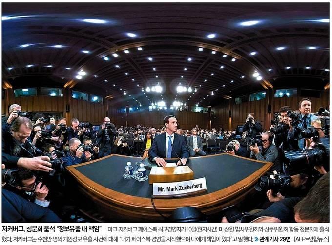 중앙일보 4월12일 1면 사진