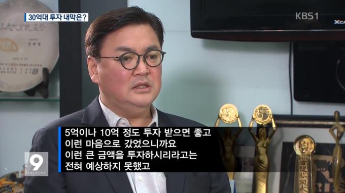 인천상륙작전 제작사 정태원 대표가 11일 KBS '뉴스9'에서 영화 투자 배경을 설명하는 모습.