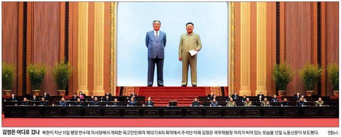 경향신문 4월13일 1면 사진
