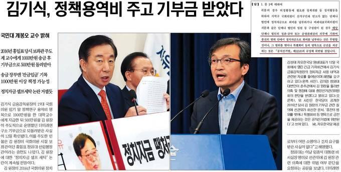 국민일보 4월13일 1면 사진