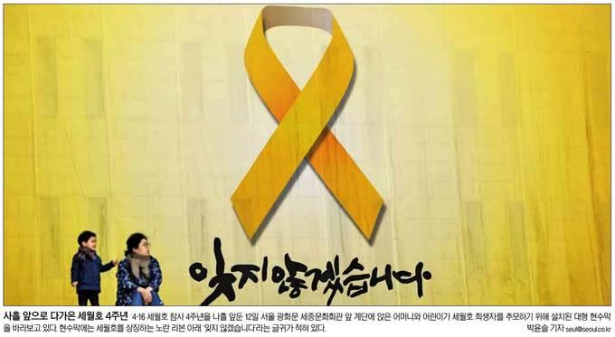 서울신문 4월13일 1면 사진