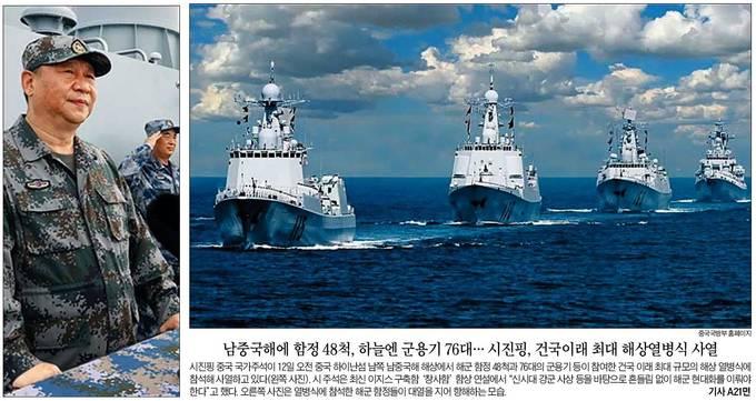 조선일보 4월13일 1면 사진