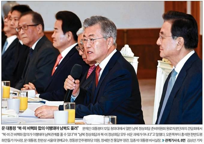 중앙일보 4월13일 1면 사진