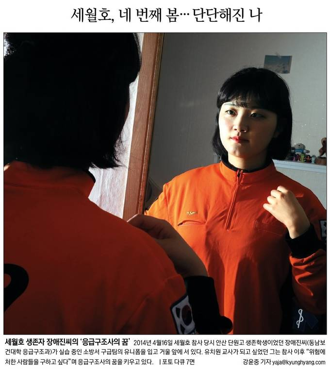 경향신문 4월14일 1면 사진